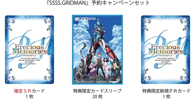 SSSS.GRIDMAN-6