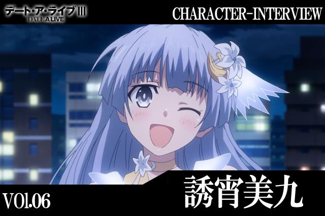 『デート・ア・ライブIII』キャラインタビュー:誘宵美九【連載】