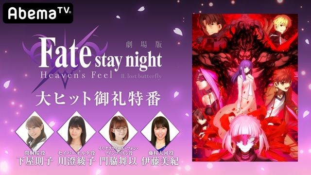 Fate/stay night[Heaven's Feel]-1