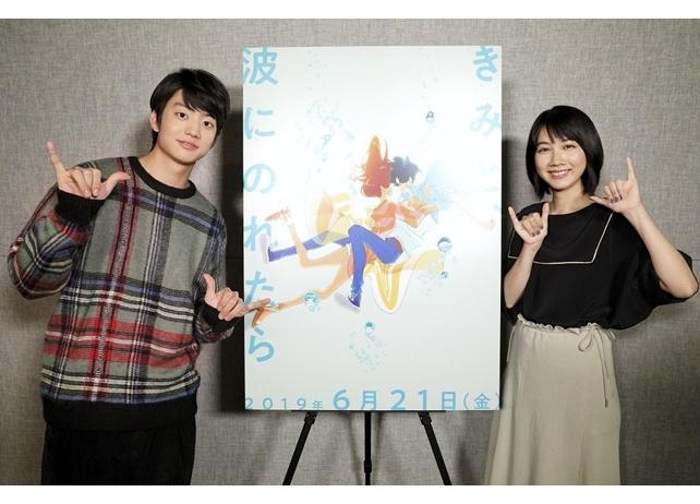 『きみと、波にのれたら』松本穂香&伊藤健太郎が追加声優に決定!