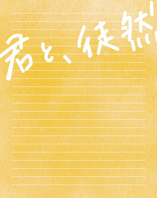 女性同士の関係性を描いたオムニバス実写百合映画『君と、徒然』に声優・木戸衣吹さん、五十嵐裕美さん、秦佐和子さんが出演!3/8より期間限定劇場公開