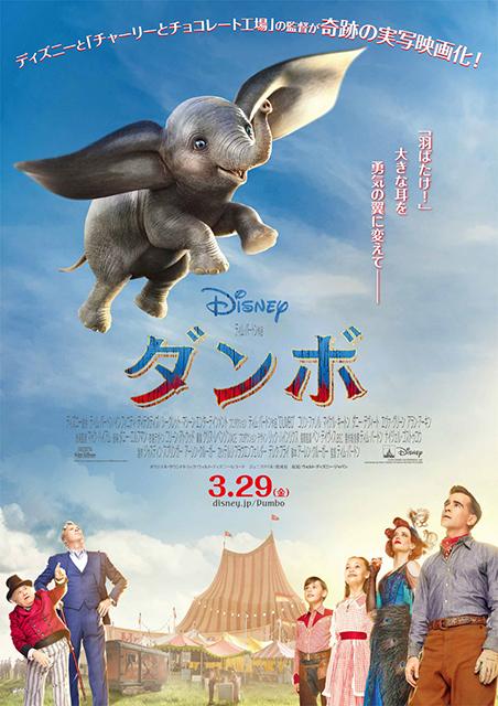 実写映画『ダンボ』に井上和彦さん、沢城みゆきさんら豪華声優陣が出演!俳優・西島秀俊さんはハリウッド声優初挑戦