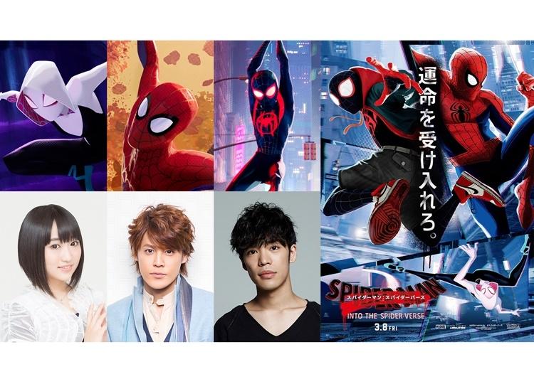 『スパイダーマン:スパイダーバース』吹き替えキャスト登壇の公開記念舞台挨拶が開催