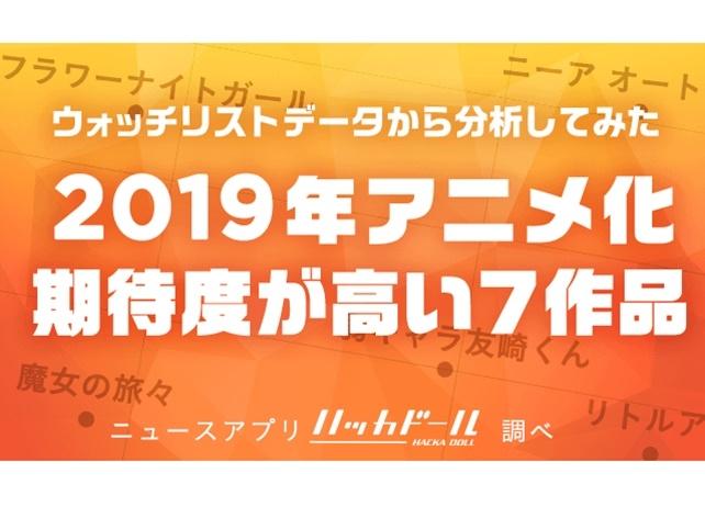 「ハッカドール」が2019年アニメ化期待値が高い7作品を発表