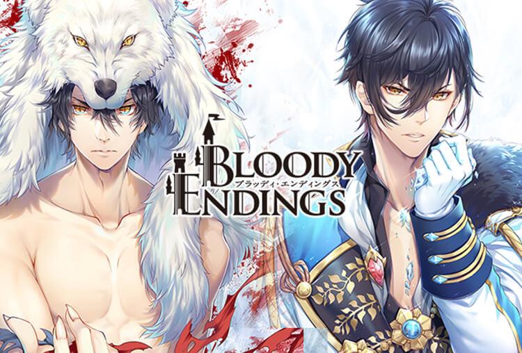 シチュCD『Bloody Endings』シリーズ(出演声優:三楽章・久喜大)アニメイト連動特典が配信開始!