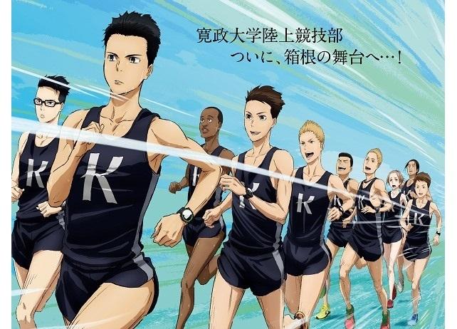 アニメ『風が強く吹いている』ダイジェストPV解禁