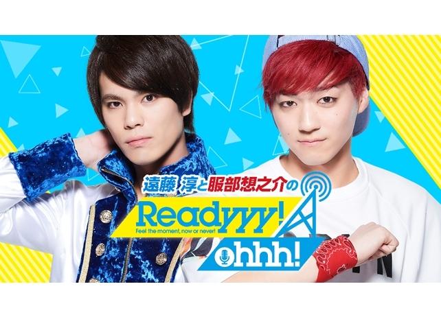 『Readyyy!』公式WEBラジオ第3期が、3月1日配信スタート