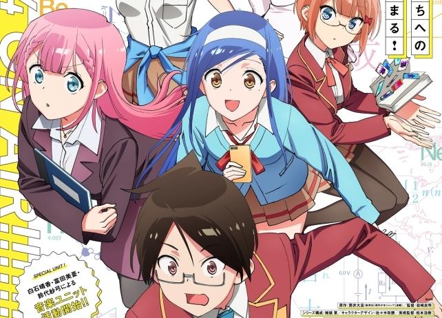 TVアニメ『ぼく勉』放送日が2019年4月6日に決定
