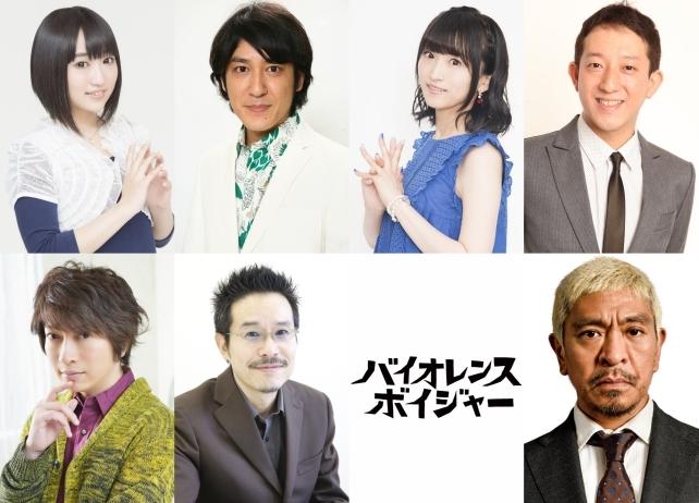 声優・小野大輔&悠木碧らが出演する『バイオレンス・ボイジャー』が5月24日より公開
