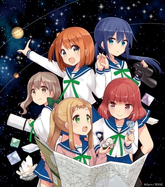 恋する小惑星-1