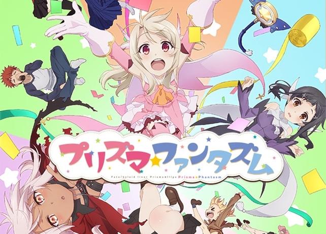 『プリズマ☆ファンタズム』全国劇場にて2019年公開決定!