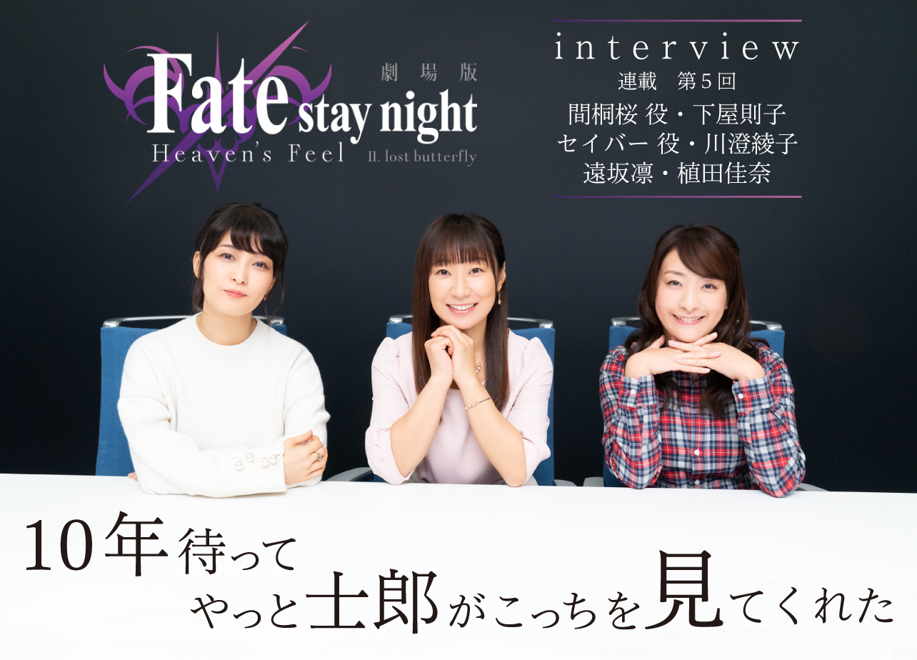 劇場版「Fate/stay night [HF]」第二章 下屋則子×川澄綾子×植田佳奈インタビュー【連載第5回】