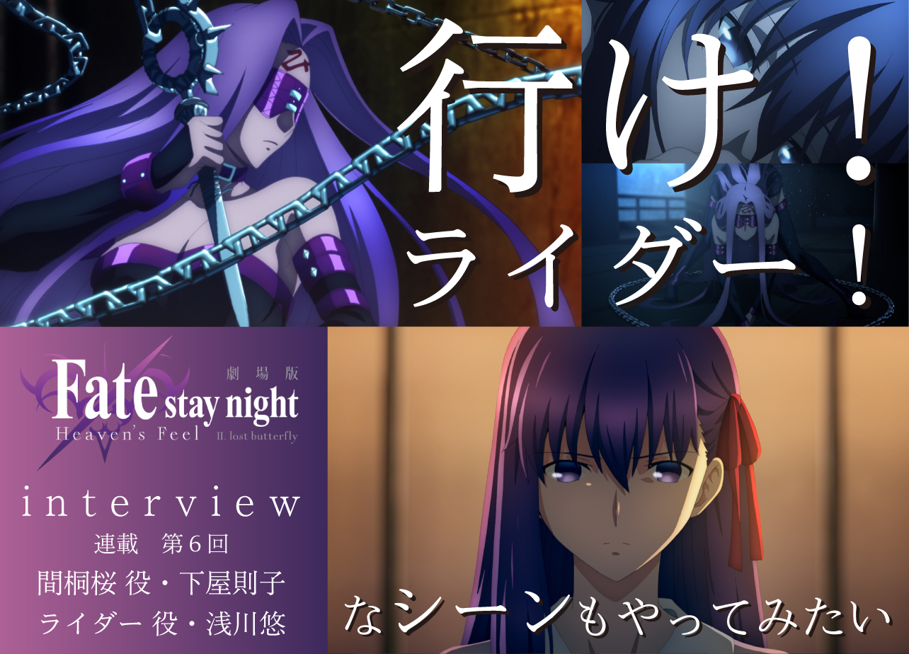 劇場版「Fate/stay night [HF]」第二章 下屋則子×浅川悠インタビュー【連載第6回】