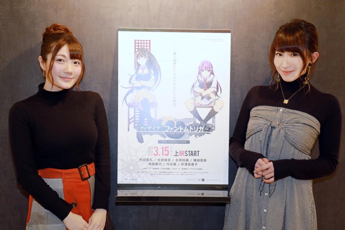 『グリザイア:ファントムトリガー』名塚佳織×井澤美香子インタビュー