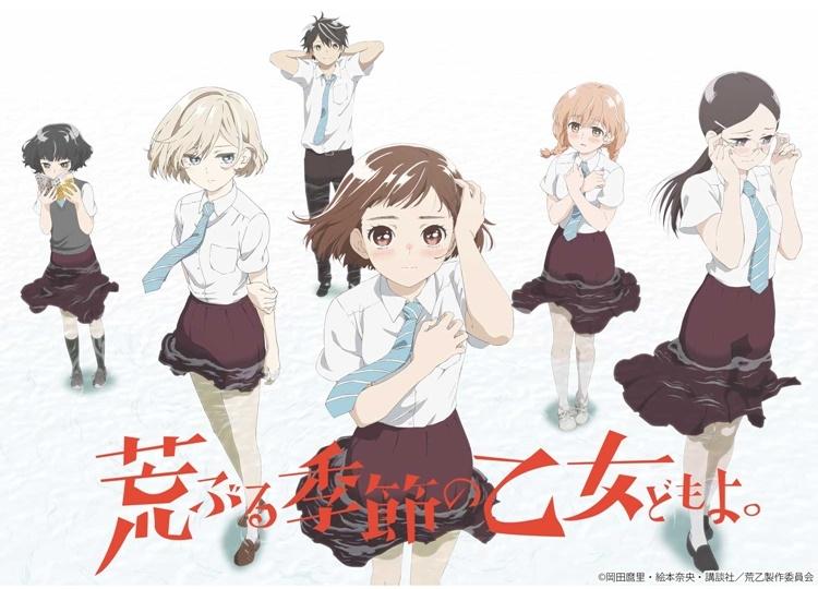 夏アニメ『荒ぶる季節の乙女どもよ。』第1弾キービジ、キャラクター、キャスト情報解禁