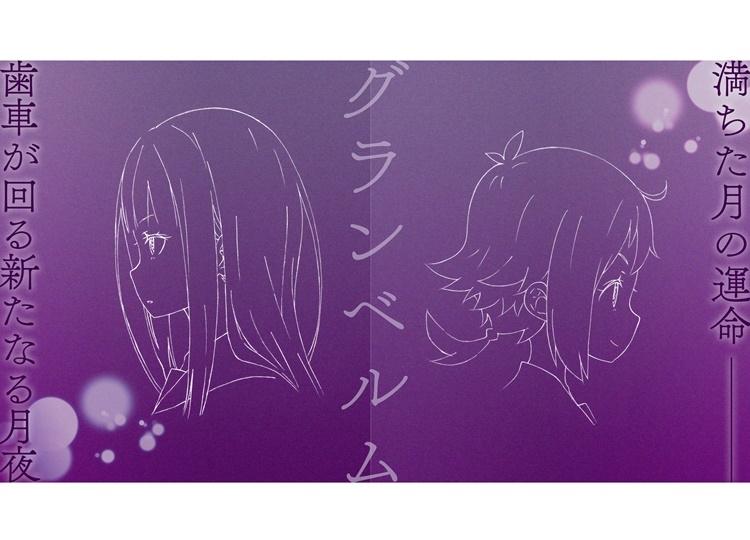『リゼロ』タッグによるオリジナルアニメ『グランベルム』発表