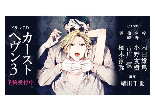 ドラマCD「カーストヘヴン3」2019年夏発売決定! 新キャラ・仙崎役は古川慎に!