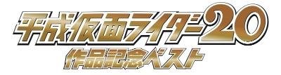 鈴村健一・神谷浩史の仮面ラジレンジャー-2