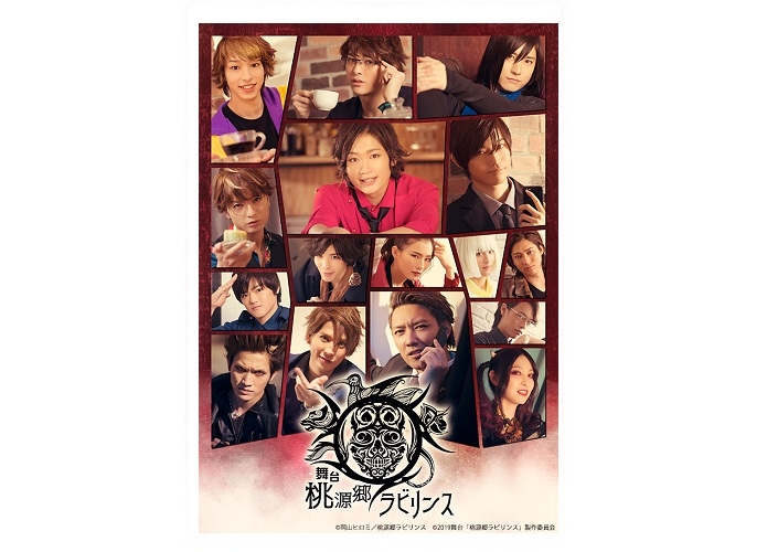鳥越裕貴主演「桃源郷ラビリンス」キャスト16名のビジュアルが到着! チケットも好評発売中!