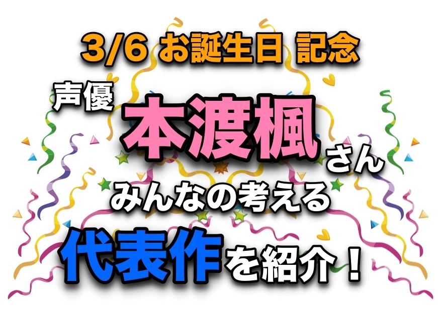 声優・本渡楓さん、アニメキャラクター代表作まとめ