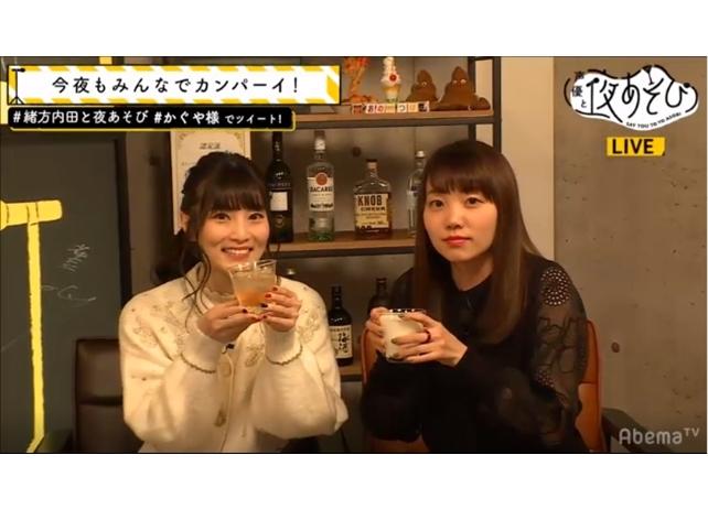 声優・古賀葵&小原好美が出演した『声優と夜あそび』公式レポート到着