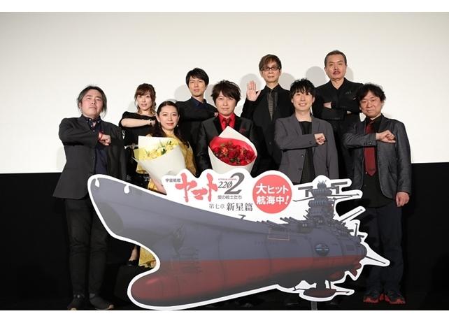 『宇宙戦艦ヤマト2202』第七章、上映記念舞台挨拶の公式レポ到着