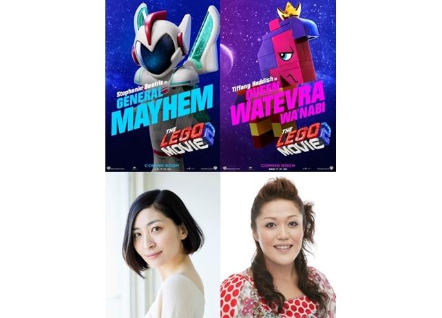 『レゴ (R) ムービー2』坂本真綾・斉藤貴美子が新キャラの吹替え声優に決定!