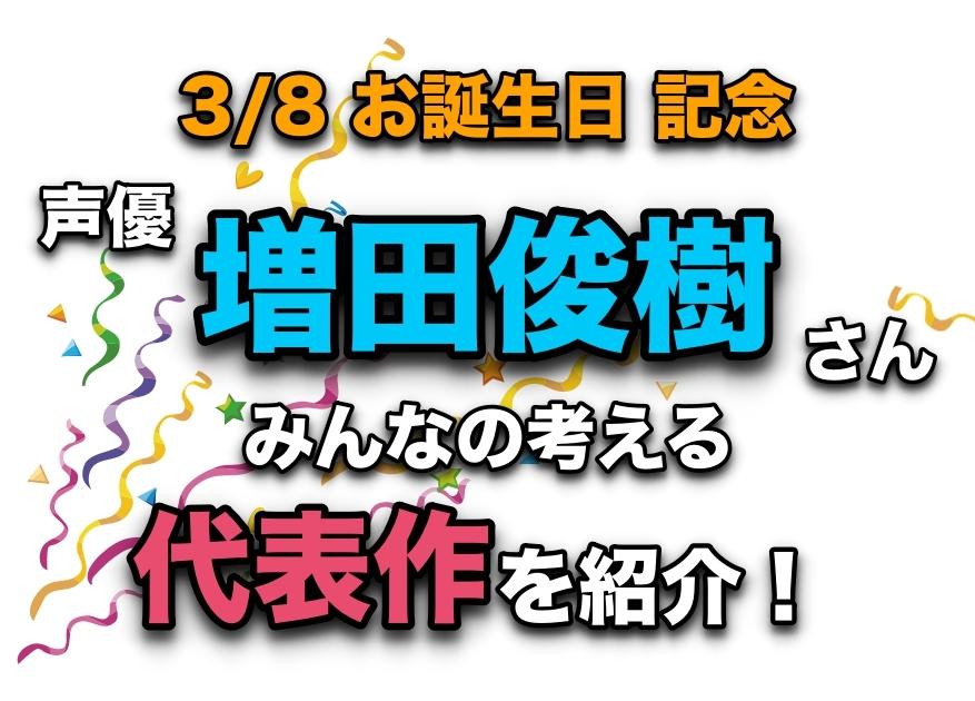 声優・増田俊樹さん、アニメキャラクター代表作まとめ