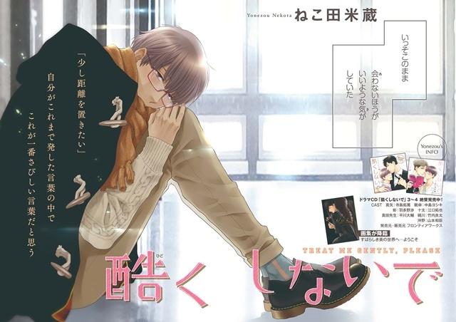 おげれつたなか先生と相葉キョウコ先生の新連載開始! 大ヒットBL満載の『マガジンビーボーイ4月号』3月7日発売