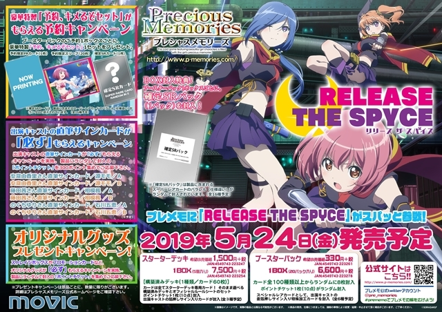 RELEASE THE SPYCE-1
