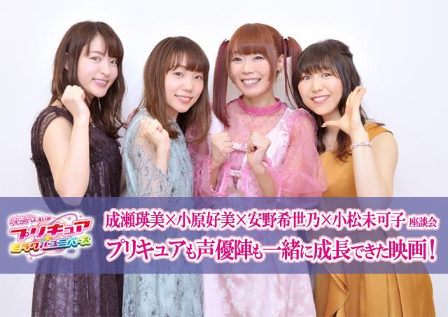 『映画プリキュアミラクルユニバース』プリキュア声優陣インタビュー