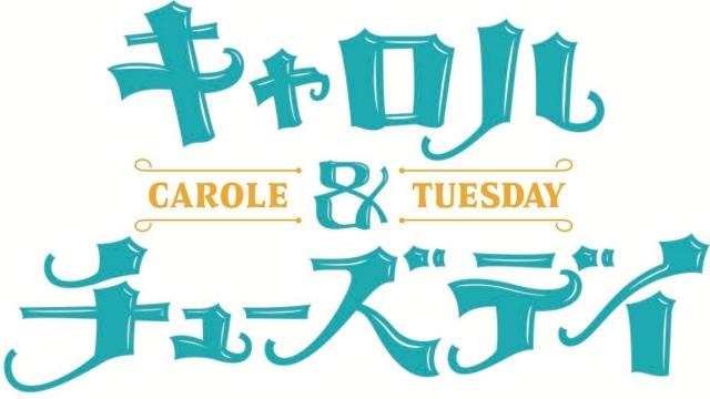 TVアニメ『キャロル&チューズデイ』新キャラクターを堀内賢雄さん、宮寺智子さん、櫻井孝宏さんが担当! 制作の舞台裏に密着したドキュメンタリー映像公開-2
