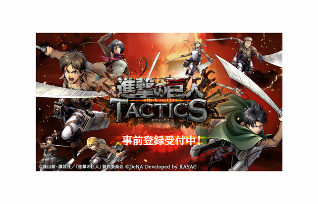 アプリゲーム『進撃の巨人TACTICS』プレイレポート