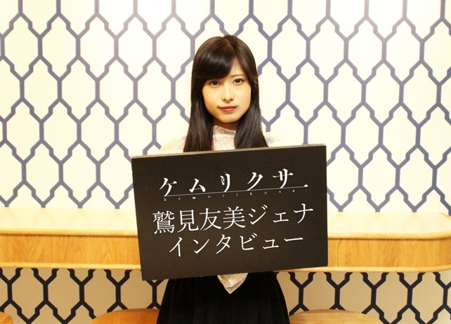 『ケムリクサ』りな役 鷲見友美ジェナ EDテーマ発売記念インタビュー