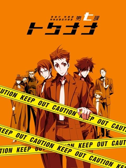 警視庁 特務部 特殊凶悪犯対策室 第七課 -トクナナ--1