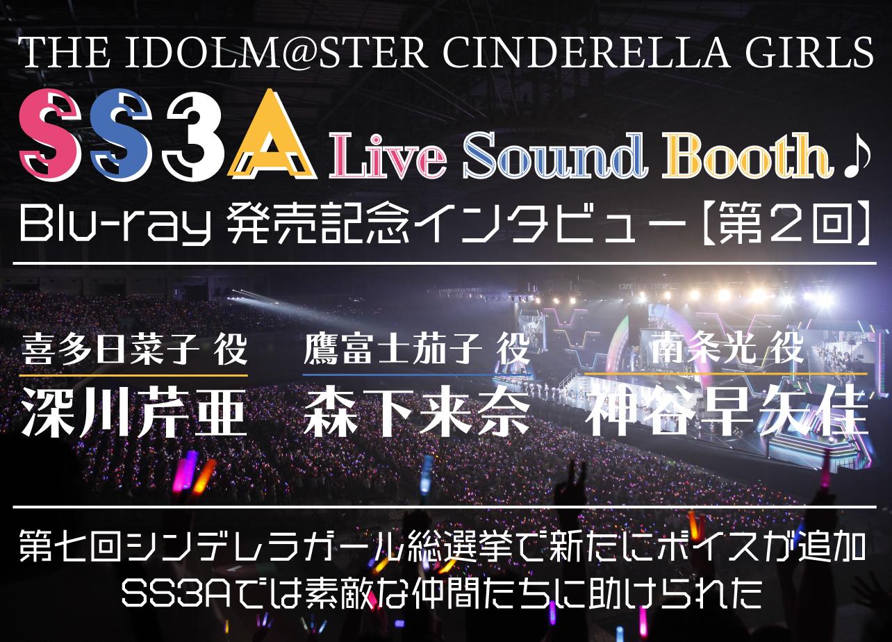 「アイマス シンデレラガールズ SS3A  Live Sound Booth♪」【第2回・喜多日菜子役:深川芹亜さん&鷹富士茄子役:森下来奈さん&南条光役:神谷早矢佳さん】