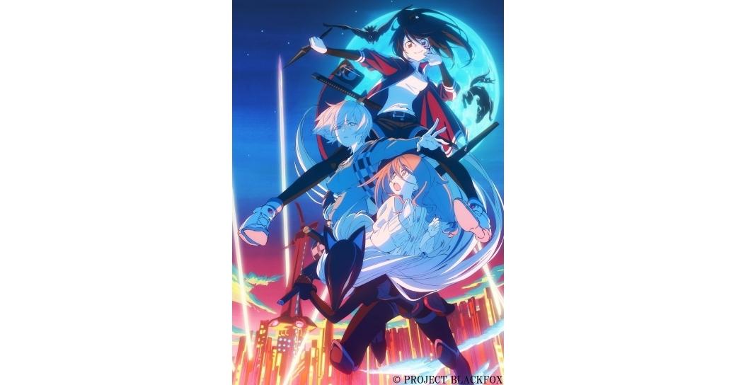 アニメ『BLACKFOX』劇場公開は2019年秋、追加声優も発表
