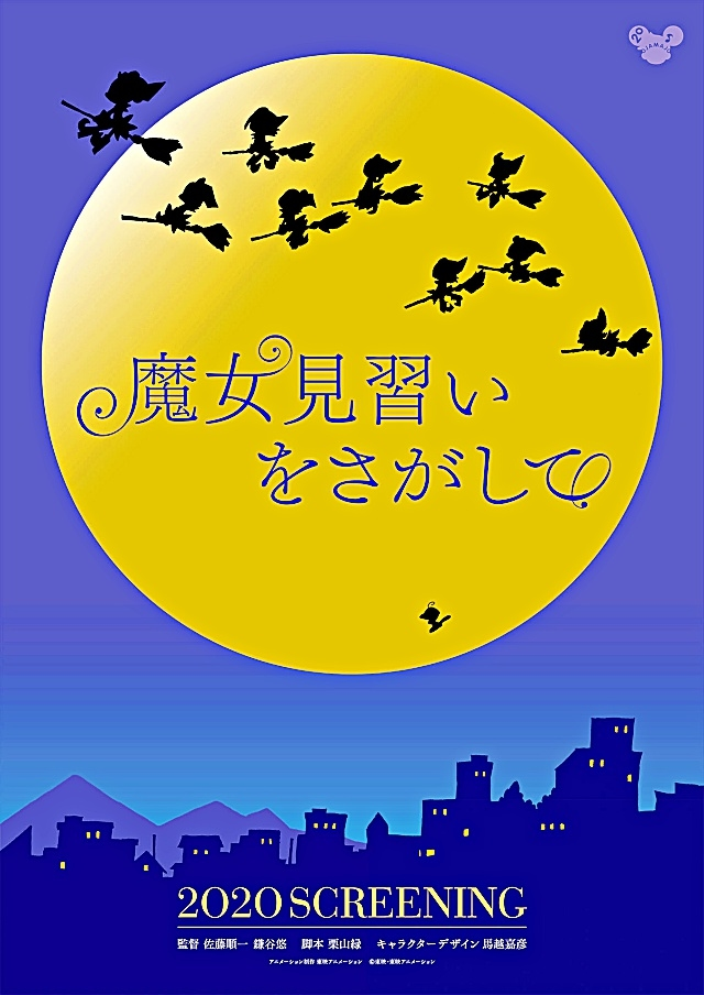 新作映画も全国イベントも決定!『おジャ魔女どれみ』20周年記念〜マジカルステージ〜【アニメジャパン2019】