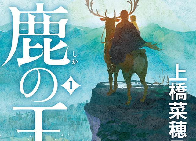 上橋菜穂子による人気小説『鹿の王』アニメ映画化決定