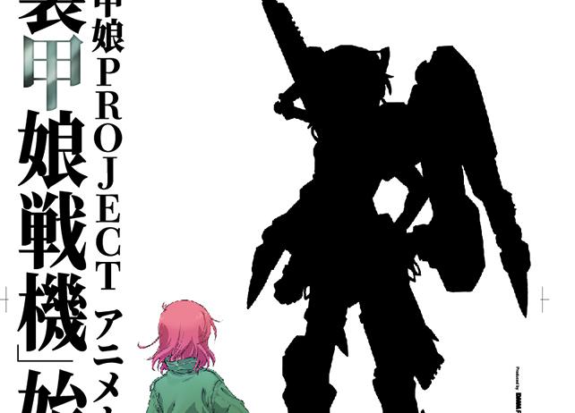 「装甲娘PROJECT」よりTVアニメ『装甲娘戦機』製作決定