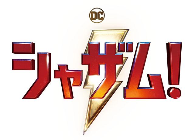 『シャザム!』日本語吹き替え版に菅田将暉が出演
