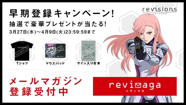 revisions リヴィジョンズ-8