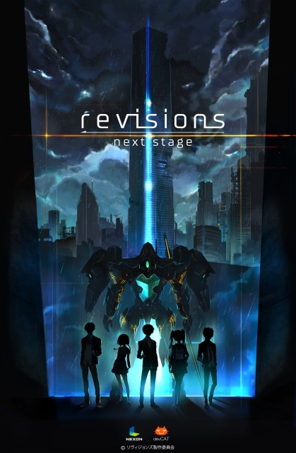 revisions リヴィジョンズ-9