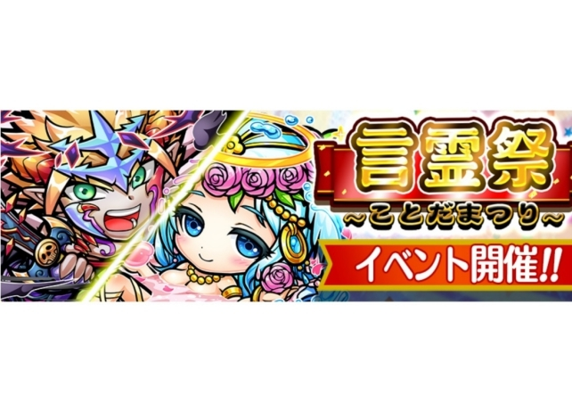 『コトダマン』本日より言霊祭&ツイッターキャンペーン開催