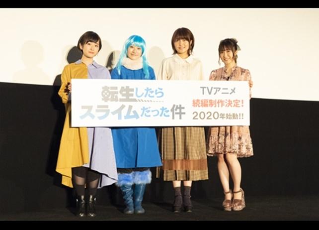 TVアニメ『転生したらスライムだった件』第24話先行上映会イベントをレポート