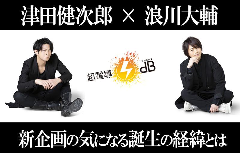 声優・津田健次郎×浪川大輔が新企画の全貌を語る/インタビュー