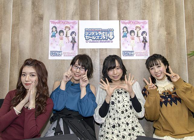 「アイドルマスター シンデレラガールズ劇場 CLIMAX SEASON」ニコ生レポート
