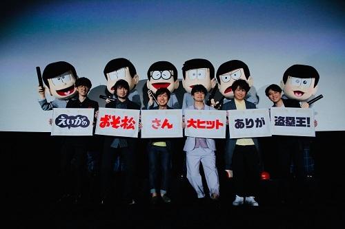 劇場版『えいがのおそ松さん』櫻井孝宏さん・中村悠一さん・神谷浩史さんら6つ子声優が、公開後初めて勢ぞろい! 舞台挨拶で本作の魅力を語るの画像-1