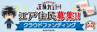 しょうぐん 天晴れェド!ボイスアニメ終了記念!江戸住民募集企画!!!