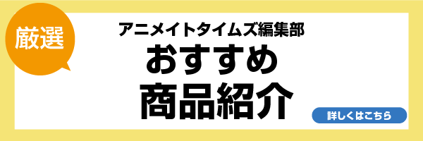 編集部おすすめグッズ紹介